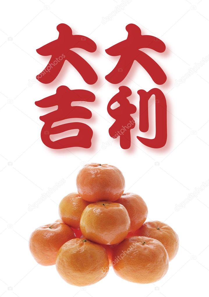 chinesische neujahr grüße — Stockfoto © newlight #3259263