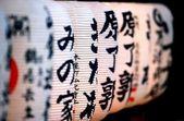 Prospettiva di lanterne di carta giapponese