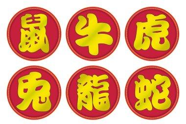 12 Chinese Zodiac Sign set 1