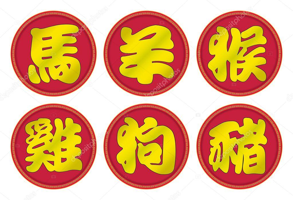 12 Zodiak Chiński Znak Zestaw 2 Zdjęcie Stockowe