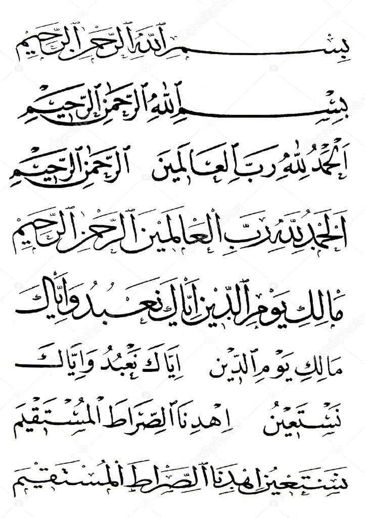 Arabische Schrift Stockfoto Anvodak 3762544