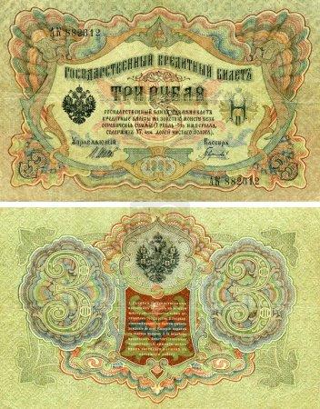 Photo pour Vieil argent de la période impériale russe. Monnaie royale (1905). Trois roubles . - image libre de droit